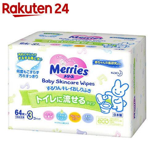 メリーズ トイレに流せる するりんキレイ おしりふき つめかえ用 64枚×3個パック【イチオシ】