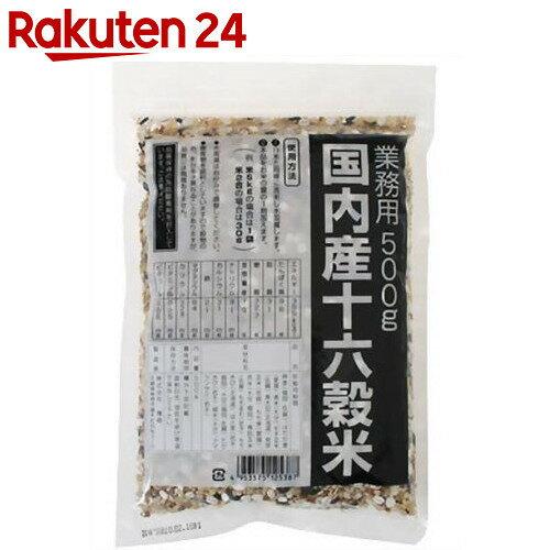 国内産十六穀米 業務用 500g【イチオシ】