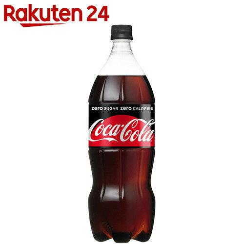 コカ・コーラ ゼロ 1.5L×8本【楽天24】【あす楽対応】[コカ・コーラ コーラ]【coca201412】