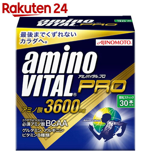 アミノバイタル プロ 3600mg 30本入