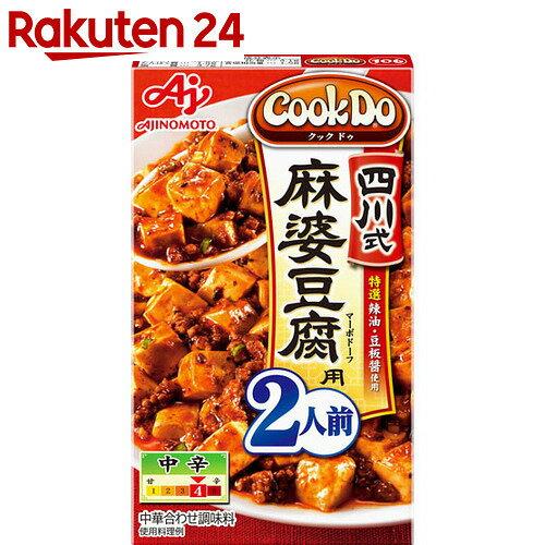 Cook Do 四川式 麻婆豆腐用 2人前
