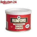 ラムフォード ベーキングパウダー アルミニウムフリー 114g【楽天24】[ラムフォード ベーキングパウダー]【HOF13】【rank_review】