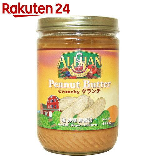 ピーナッツバタークランチ 454g【HOF13】【イチオシ】【rank_review】