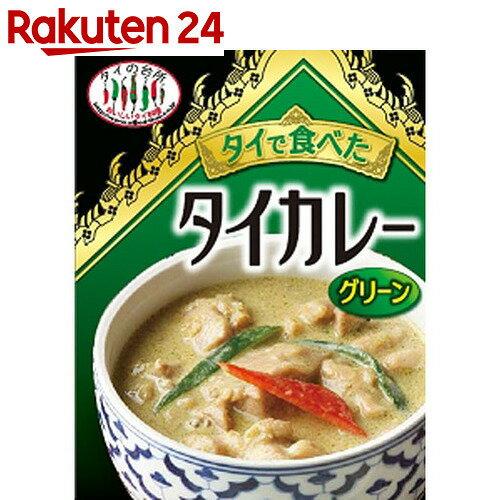 タイで食べたタイカレー グリーン 200g