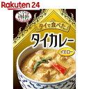 タイで食べたタイカレー イエロー 200g【楽天24】【あす楽対応】[タイの台所 レトルト食品]