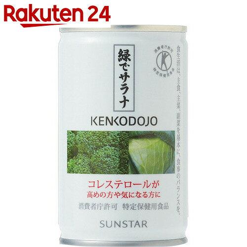 緑でサラナ 160g×30本【HOF01】【イチオシ】【rank_review】