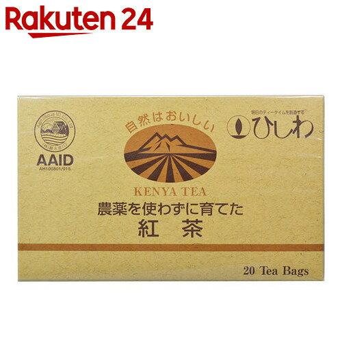 ひしわ 農薬を使わずに育てた紅茶 20袋【イチオシ】