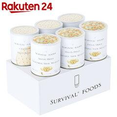 サバイバルフーズ野菜シチューのファミリーセット(大缶6缶入60食相当)