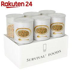 サバイバルフーズ2&ハーフ野菜シチューのファミリーセット(小缶6缶入15食相当)