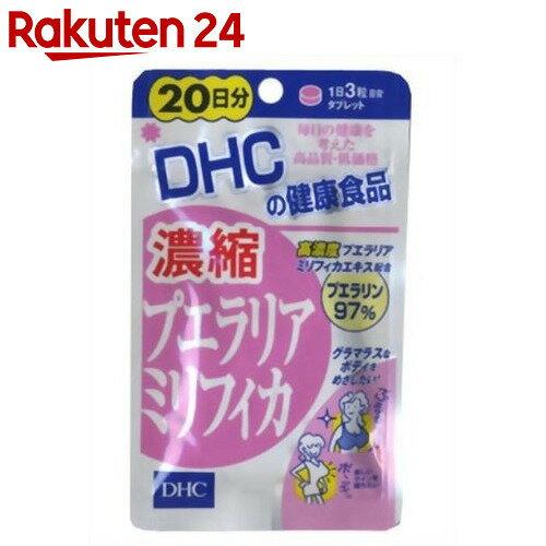 DHC 濃縮プエラリアミリフィカ 20日分 60粒【楽天24】