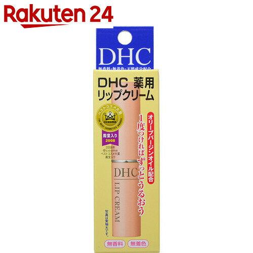DHC 薬用リップクリーム 1.5g【HOF06】【イチオシ】【rank_review】【stamp_cp】【stamp_009】
