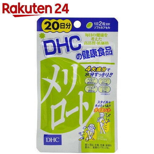 DHC メリロート 20日分 40粒【イチオシ】