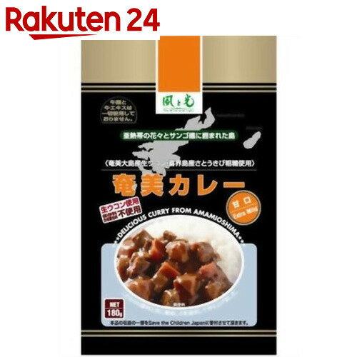 風と光 奄美カレー 甘口 180g(6皿分)【イチオシ】