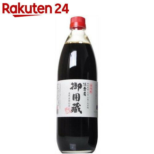 消費者御用蔵 生醤油 1L【イチオシ】