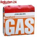 イワタニ カセットガス(カセットボンベ) オレンジ 3本パック CB-250-OR【楽天24】[イワタニ 岩谷 カセットボンベ(カセットガス)]【イチオシ】