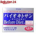 ビタリア バイオキトサンBefore Diet 徳用 70包【楽天24】[ビタリア きのこキトサン]