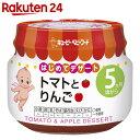 キユーピーベビーフード トマトとりんご 5ヶ月頃から【楽天24】【あす楽対応】[ベビー用品 離乳食 キューピー]