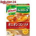 クノールカップスープ オニオンコンソメ 3袋入【楽天24】[クノール スープ(粉末)]
