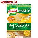 クノールカップスープ チキンコンソメ 3袋入【楽天24】【あす楽対応】[クノール スープ(粉末)]