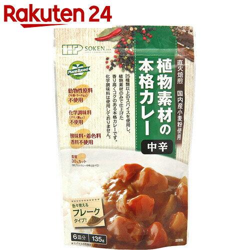 創健社 植物素材の本格カレー中辛 135g【イチオシ】【rank_review】
