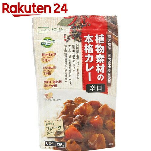 創健社 植物素材の本格カレー辛口 135g【イチオシ】