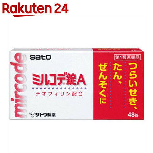 【第1類医薬品】ミルコデ錠A 48錠KENPO_01★要メール確認 薬剤師からお薬の使用許可がおりなかった場合等はご注文は全キャンセルとなります