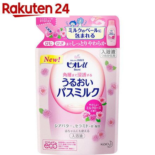 ビオレu うるおいバスミルク ミルクローズの香り つめかえ用 480ml(入浴剤)【ko74td】【ko11ha】