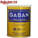 ギャバン 純カレー 220g【楽天24】[ギャバン(GABAN) カレーパウダー]