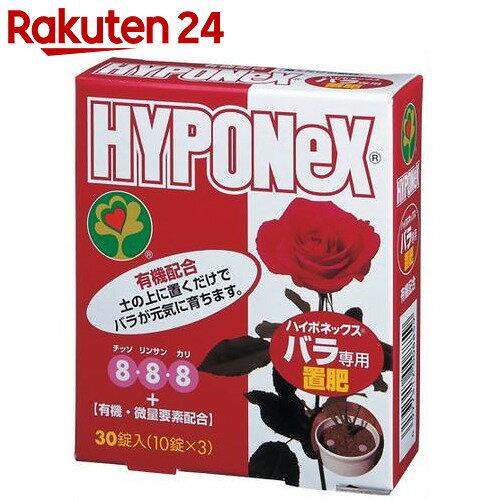 ハイポネックス バラ専用置肥 30錠