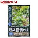 プロトリーフ 観葉植物の土 5L【楽天24】[プロトリーフ 用土]