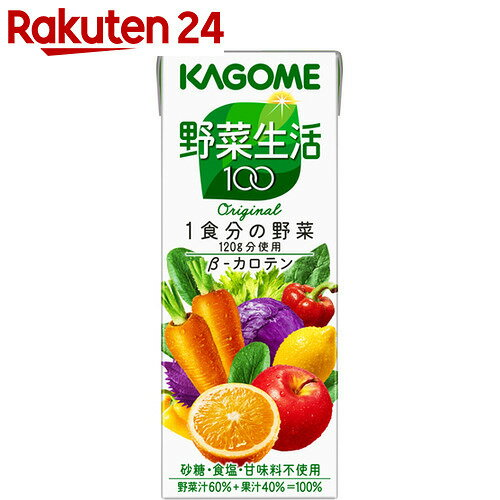 カゴメ 野菜生活100 オリジナル 200ml×24本【イチオシ】
