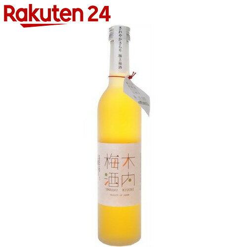 木内梅酒 500ml