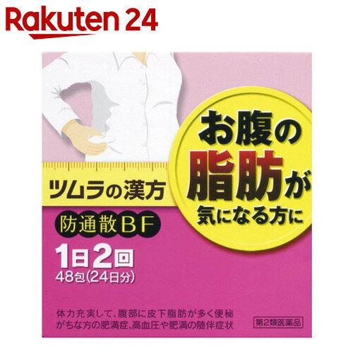 【第2類医薬品】ツムラの漢方 防風通聖散エキス顆粒(防風通聖散BF) 48包