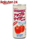 ヒカリ オーガニック アップルサイダー+レモン 250ml×30本