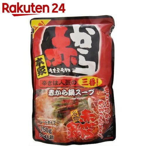 赤から鍋スープ 辛さは人気の三番 750g