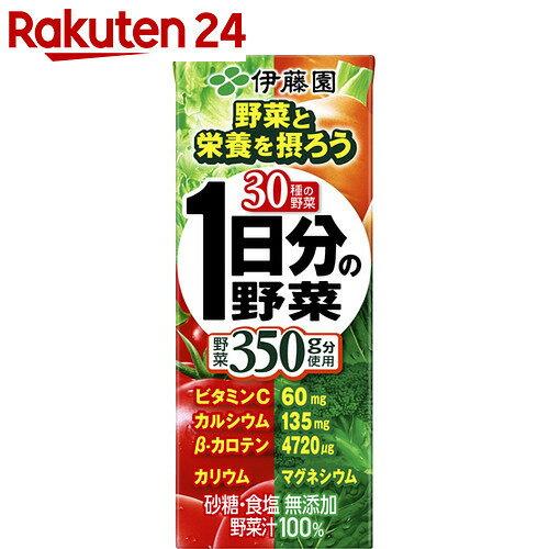 1日分の野菜 200ml×24個【イチオシ】