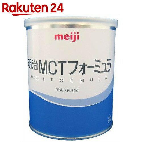 明治 MCTフォーミュラ 350g【イチオシ】