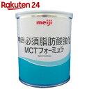 明治 必須脂肪酸強化 MCTフォーミュラ 350g【楽天24】