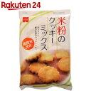 米粉のクッキーミックス 200g【楽天24】[Home made CAKE 米粉(上新粉)]