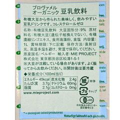 プロヴァメルオーガニック豆乳飲料1L2枚目