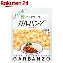 サラダクラブ ガルバンゾ(ひよこ豆) 50g