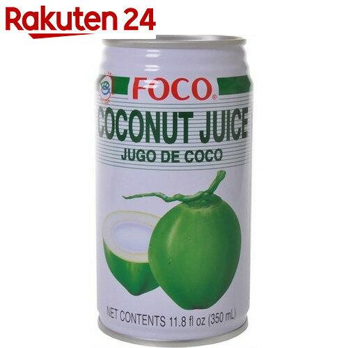 フォコ ココナッツジュース 350ml×24本