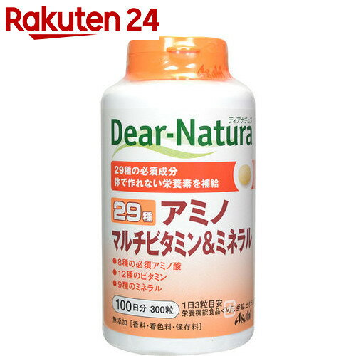 ディアナチュラ 29アミノ マルチビタミン&ミネラル 300粒【イチオシ】