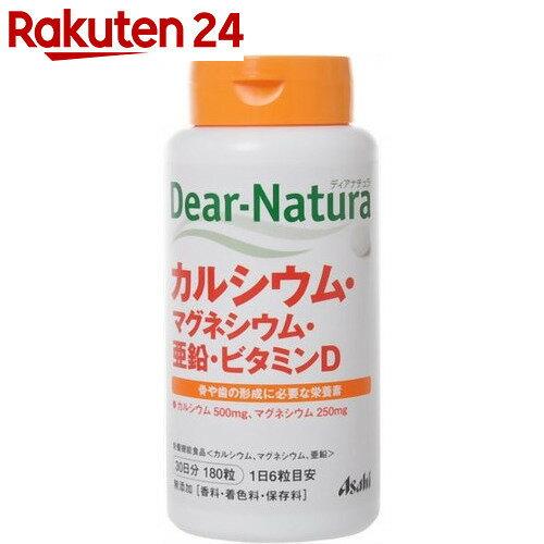 ディアナチュラ カルシウム・マグネシウム・亜鉛・ビタミンD 180粒【イチオシ】