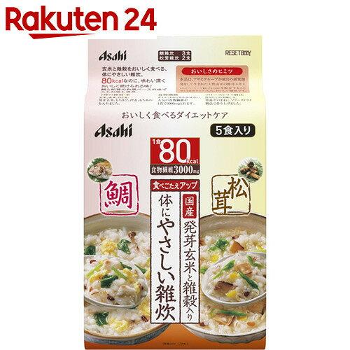 リセットボディ 体にやさしい鯛&松茸雑炊 5食入り