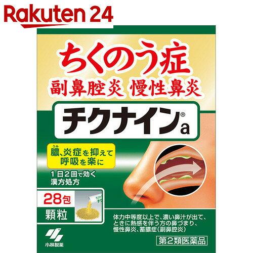 【第2類医薬品】チクナインa 28包