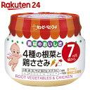 キユーピーベビーフード 4種の根菜と鶏ささみ 7ヶ月頃から【楽天24】【あす楽対応】[キューピーベビーフード ベビーフード]