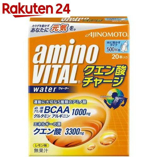 アミノバイタル クエン酸 チャージウォーター レモン味 500ml用 10g×20本【イチオシ】