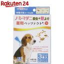 薬用ペッツテクトプラス 中型犬 3本入【楽天24】[ドギーマン ノミ・ダニ駆除]【pet4】