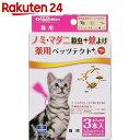 薬用ペッツテクトプラス 猫用 3本入【楽天24】[ドギーマン ノミ・ダニ駆除]【pet4】